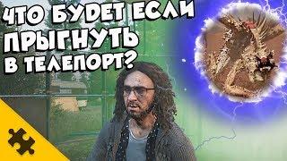 FAR CRY 5 - ЧТО БУДЕТ если ВБЕЖАТЬ В ТЕЛЕПОРТ С ЛАРРИ? Пришельцы и Марс (Пасхалки/Easter Eggs)