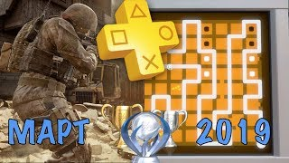 Playstation Plus. Март 2019. Обзор трофеев. COD: MW REMASTERED & THE WITNESS
