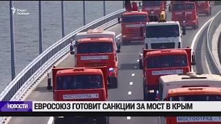 К санкциям ЕС из-за Крыма присоединились пять стран