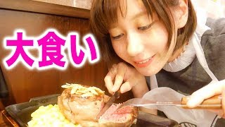 いきなりステーキを死ぬほど食べた