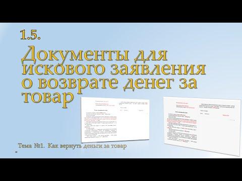 Документы для подготовки искового заявления о возврате денег за товар