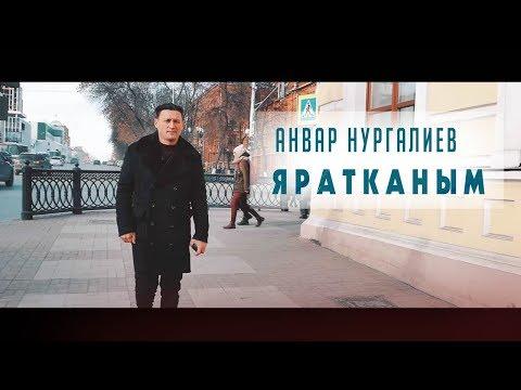 Анвар Нургалиев - Яратканым. Видеоклип