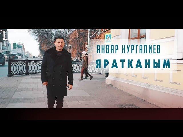 ӘнвӘр Нургалиев — Яратканым — клип