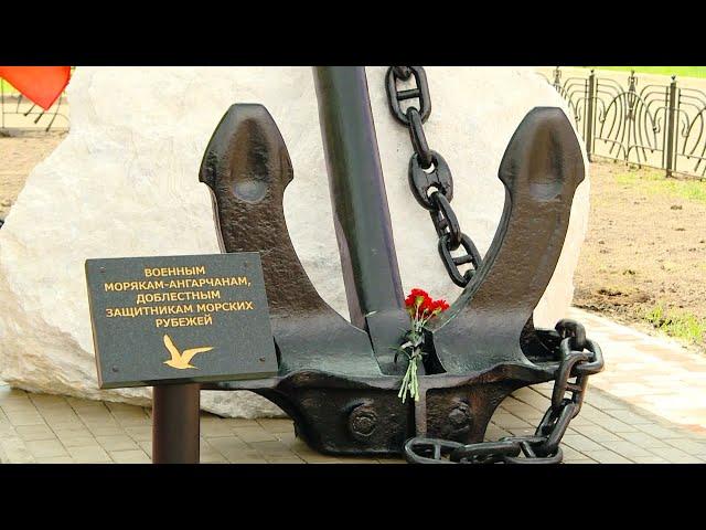 В Ангарске установили памятный знак военным морякам