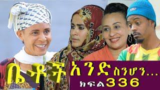 "Betoch   "" አንድ ስንሆን ""Comedy Ethiopian Series Drama Episode 336"