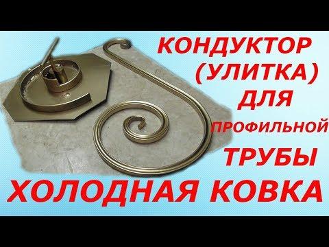 Кондуктор,(улитка)  своими руками,простейший вариант для профильной трубы,холодная ковка!