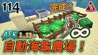 【Minecraft】歐拉生存114:🐢AFK自動海龜農場1.13版