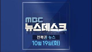 [뉴스데스크] 전주MBC 2021년  10월 19일