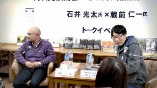 [5/5]石井光太×蔵前仁一NHK出版新書『ニッポン異国紀行』トークイベント