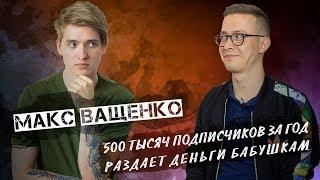 Интервью Макс Ващенко | Как наказали быдло