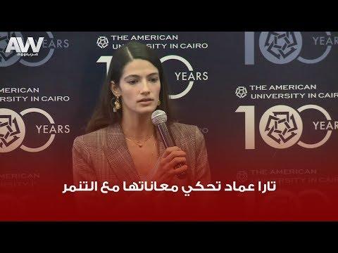 تارا عماد: تعرضت للتنمر كثيرا