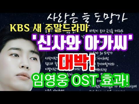 KBS2 주말드라마 '신사와 아가씨' 대박! 임영웅 OST 효과! 댓글창 난리났다! 지현우 이세희