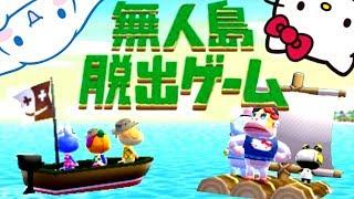 無人島脱出ゲームを『サンリオキャラ』でプレイしたら無敵すぎたwとびだせどうぶつの森