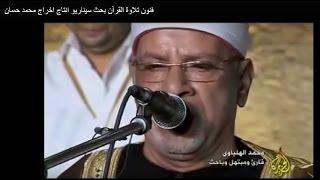 فنون تلاوة القرآن بحث سيناريو انتاج اخراج محمد حسان