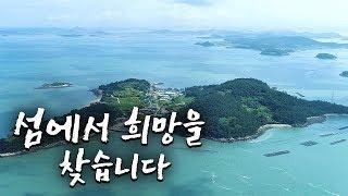 '섬의 날 주제영상