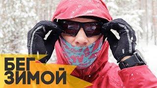 Как и в чем бегать зимой? 12 советов