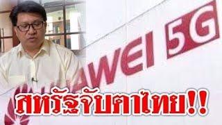3694 #สหรัฐจับตาไทย !! หมูไม่กลัวน้ำร้อน ทดลอง 5G