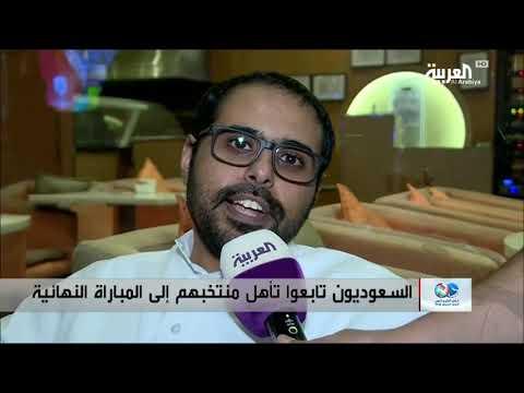 العرب اليوم - شاهد: السعوديون يتابعون تأهل منتخبهم إلى نهائي كأس الخليج