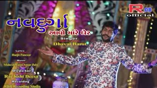 || NAVDURGA AAVO MARE GHER || DHAVAL BAROT NEW SONG 2019 || DHAVAL BAROT NAVRATRI SONG 2019 ||