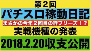 第2回パチスロ稼動日記まさかの絆フリーズ!?収支結果を公開!2018.2.20