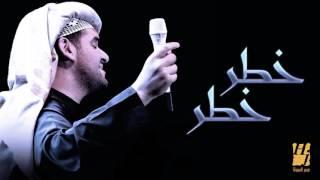 اغاني حصرية حسين الجسمي - خطر خطر (النسخة الأصلية) | 2011 تحميل MP3