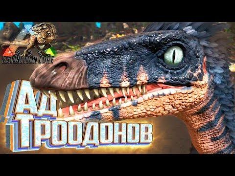 ВЫЖИВАЮ В ОСАЖДЁННОЙ БАЗЕ - Ark Survival Extinction CORE #2