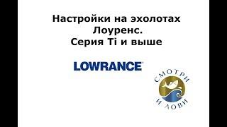 Настройка lowrance elite 9 ti