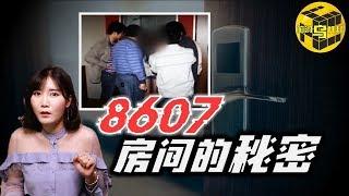【小乌说案】一段酒店监控录像 一名消失的女子 8607房间里的秘密 [脑洞乌托邦 | 小乌 | Mystery Stories TV]