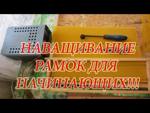 🔥🔥🔥НАВАЩИВАНИЕ МАГАЗИННЫХ РАМОК, ДЛЯ НАЧИНАЮЩИХ КАТКОМ И ЭЛЕКТРО-НАВАЩИВАТЕЛЕМ🔥🔥🔥