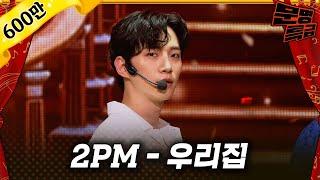 [무대영상] 2PM(투피엠) - '우리집(My House)' Full ver. / 문명특급 MMTG