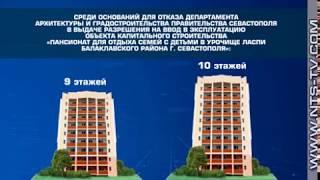 18.05.2018 Многоэтажки «Агат-А» в урочище Ласпи введут в эксплуатацию через суд