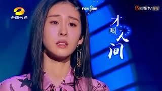 【Vietsub + Kara】《见与不见》Gặp Với Không Gặp 《中国新声代》 - 张碧晨 Trương Bích Thần