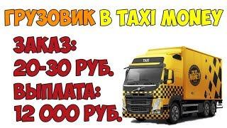 🚀Игра с выводом денег  Taxi Money. Грузовик Cargo🚚 - заказы 20-30 рублей. 💰Выплата 12 000 рублей