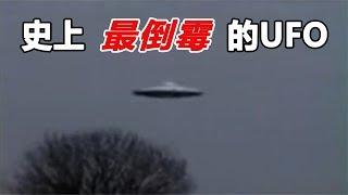 惟一一次被抓到的UFO,外星人竟被熊孩子給欺負了,轟動日本的外星人目擊事件