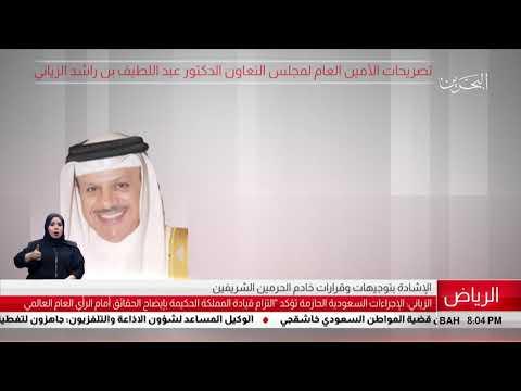 البحرين مركز الأخبار الأمين العام لمجلس التعاون يشيد بتوجيهات وقرارات خادم الحرمين الشريفين