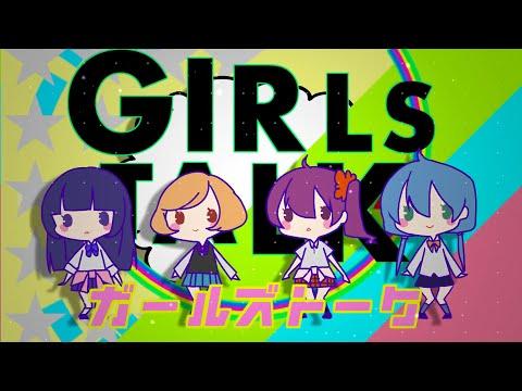 ガールズトーク - れるりりfeat.ボーカロイドたち / Girls Talk - rerulili feat.Vocaloids