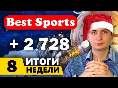 Best Sports - Итоги 8 недели / статистика + свежая выплата!