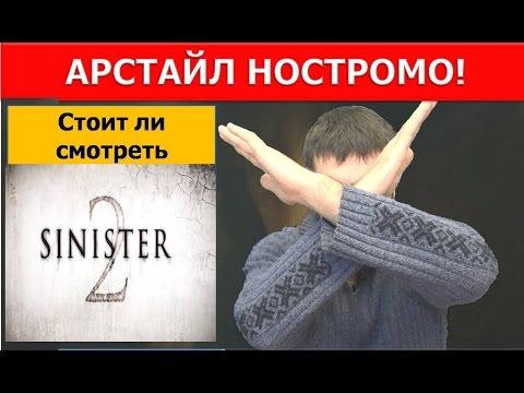 Синистер 2.  О фильме  / Sinister 2 / Arstayl Nostromo /