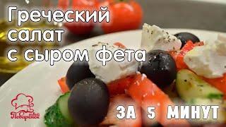 Как приготовить греческий салат за 5 минут,  простой рецепт с сыром