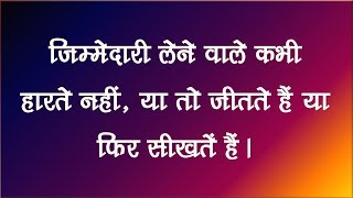 Whatsapp Status Video | Life Inspirational Quotes | Motivation Quotes | इंस्पायरिंग थॉट्स