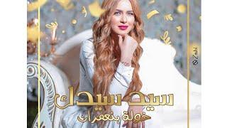 Khawla Benamrane – Side Sidek 2018 ( Exclusive music video) خولة بنعمران _ سيد سيدك