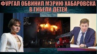 ФУРГАЛ ОБВИНИЛ МЭРИЮ ХАБАРОВСКА В ГИБЕЛИ ДЕТЕЙ