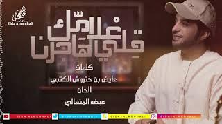 تحميل اغاني عيضه المنهالي - قلي علامك هاجرنا (حصرياً) | 2017 MP3