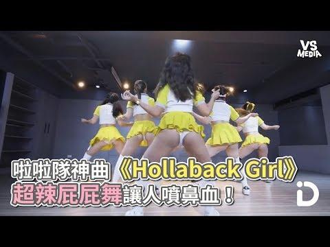 啦啦隊神曲《Hollaback Girl》 超辣屁屁舞讓人噴鼻血
