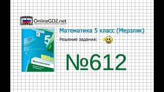Задание №612 - Математика 5 класс (Мерзляк А.Г., Полонский В.Б., Якир М.С)