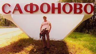 Сафоново (песня о песне)