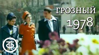 Смотреть онлайн Как выглядел город Грозный (Чечня) в 1978 году