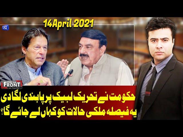On the front with kamran Shahid Dunya News 14 April 2021
