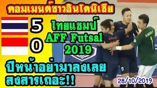 """ส่องคอมเมนต์ชาวอินโดหลัง""""ไทย 5-0 อินโดนิเซีย""""ในฟุตซอลชิงแชมป์อาเซียน 2019"""