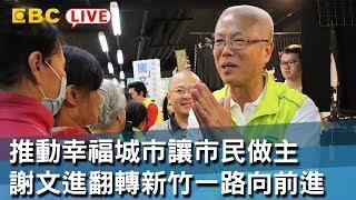 《全程直播》11/17 19:30 推動幸福城市讓市民做主 謝文進翻轉新竹一路向前進